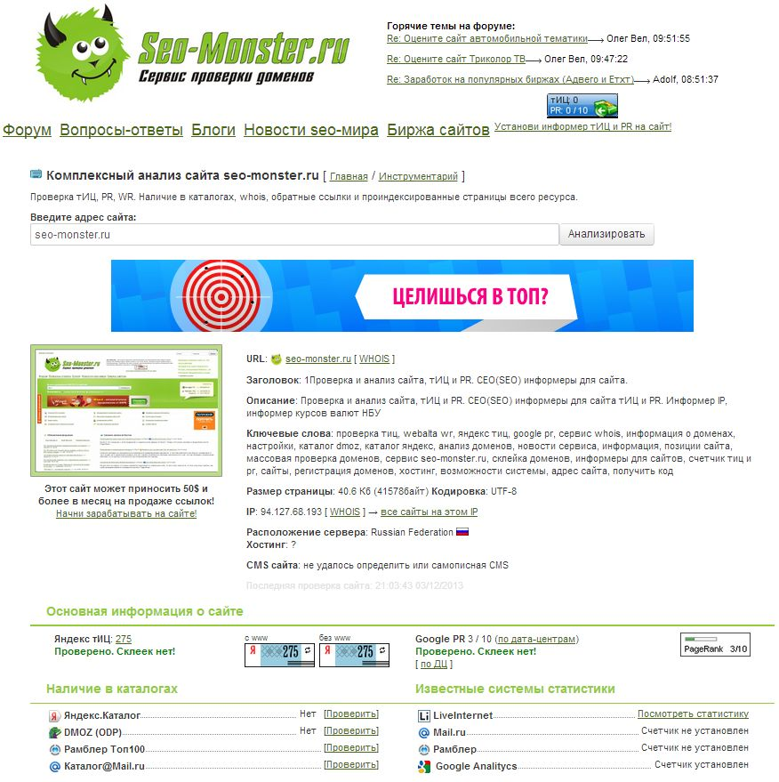 seo-monster.ru-2